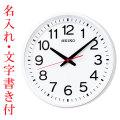 裏面のみ 名入れ 時計 文字入れ付き 電波時計 壁掛け時計 掛時計 KX236W セイコー SEIKO 連続秒針 スイープ 取り寄せ品