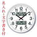 名入れ 時計 文字入れ付き 温度・湿度・デジタルカレンダー付き 電波時計 壁掛け時計 KX237S スイープ 連続秒針 セイコー SEIKO 取り寄せ品
