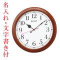 お急ぎ便 名入れ時計 文字書き代金込み 直径50cmの大きい 電波時計 壁掛け時計 KX238B スイープ 連続秒針 セイコー SEIKO