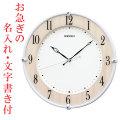 お急ぎ便 名入れ 時計 文字入れ付き 電波時計 壁掛け時計 KX242B スイープ 連続秒針 セイコー SEIKO プラスチック枠