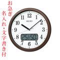 お急ぎ便 名入れ 時計 文字入れ付き 温度・湿度表示付き 電波時計 壁掛け時計 掛時計 KX244B セイコー SEIKO