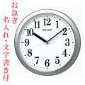 お急ぎ便 名入れ時計 文字入れ付き 暗くなると秒針を止め 音がしない 小ぶり 壁掛け時計 KX256S 電波時計 セイコー SEIKO