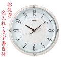 お急ぎ便  記念品 名入れ 時計 文字 付き 壁掛け時計 暗くなると秒針を止め 音がしない スイープ KX257P 電波時計 セイコー SEIKO