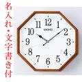 名入れ 文字書き セイコー SEIKO 暗くなると秒針を止め 音がしない 壁掛け時計 茶木地 KX263B 電波時計 取り寄せ品