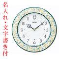 名入れ 文字書き付 セイコー SEIKO 暗くなると秒針を止め 音がしない 壁掛け時計 花模様光沢 KX266Y 電波時計 取り寄せ品