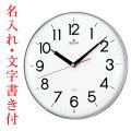 壁掛け時計 暗くなると音の静かな電波時計 KX301H セイコー SEIKO 文字入れ対応《有料》 取り寄せ品 代金引換不可