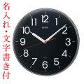 裏面のみ 名入れ 時計 文字入れ付き 壁掛け時計 暗くなると秒針を止め 音がしない 電波時計 KX301K セイコー SEIKO 取り寄せ品
