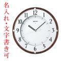 お急ぎ便 名入れ時計 文字付き 暗くなると秒針を止め 音がしない 電波時計 壁掛け時計 掛時計 連続秒針 KX373B セイコー SEIKO