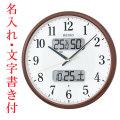 名入れ 時計 文字入れ付き 温度・湿度・デジタルカレンダー 電波時計 壁掛け時計 掛時計 KX383B セイコー SEIKO 取り寄せ品 代金引換不可
