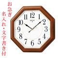 お急ぎ便 名入れ 時計 文字入れ付き 壁掛け時計 掛時計 電波時計 KX389B セイコー SEIKO 代金引換不可