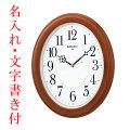 お急ぎ便 名入れ 時計 文字付き 暗くなると秒針を止め 音がしない 壁掛け時計 掛時計 電波時計 KX390B セイコー SEIKO