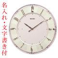 名入れ時計 文字入れ付き 壁掛け時計 KX504P 電波時計 セイコー SEIKO 取り寄せ品
