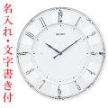 名入れ時計 文字入れ付き 壁掛け時計 KX504W 電波時計 セイコー SEIKO 取り寄せ品