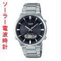 CASIO カシオ ソーラー 電波時計 LCW-M510D-1AJF リニエージ メンズ 腕時計 取り寄せ品