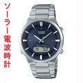 CASIO カシオ ソーラー 電波時計 LCW-M510D-2AJF リニエージ メンズ 腕時計 取り寄せ品