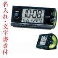 名入れ時計 文字入れ付き セイコー SEIKO 大音量の電子音アラーム音目覚まし時計 NR534K ライデン 取り寄せ品 代金引換不可