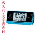 名入れ時計 文字入れ付き セイコー SEIKO 大音量の電子音アラーム音目覚まし時計 NR534L ライデン 取り寄せ品 代金引換不可