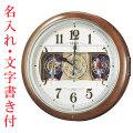 名入れ時計 文字入れ付き セイコー からくり時計 メロディー時計 電波時計 ウェーブシンフォニーRE559H 取り寄せ品 代金引換不可
