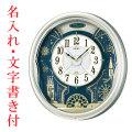名入れ時計 文字入れ付き セイコー からくり時計 メロディー電波時計ウェーブシンフォニーRE561H 取り寄せ品 代金引換不可