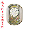 名入れ時計 文字入れ付き セイコーからくり時計 電波時計 掛け時計 ウェーブシンフォニー RE567G 取り寄せ品 代金引換不可