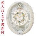 名入れ時計 文字入れ付き セイコーからくり時計 電波時計 掛け時計 ウェーブシンフォニー RE576A 送料無料 取り寄せ品