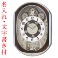 名入れ時計 文字入れ付き セイコーからくり時計 電波時計 掛け時計 RE578B ウェーブシンフォニー 送料無料 取り寄せ品 代金引換不可