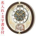 名入れ時計 文字入れ付き セイコーからくり時計 電波時計 壁掛け時計 RE579B ウェーブシンフォニー 送料無料 取り寄せ品