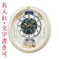 名入れ時計 文字入れ付き セイコーからくり時計 電波時計 壁掛け時計 RE579S ウェーブシンフォニー 取り寄せ品