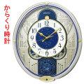 セイコー SEIKO からくり時計 薄金色パール RE582G ウェーブシンフォニー 文字入れ対応、有料 取り寄せ品