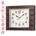 名入れ時計 文字入れ付き セイコーSEIKO 報時音つき電波時計  壁掛け時計RX209B 取り寄せ品 代金引換不可