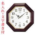 名入れ時計 文字入れ付き セイコーSEIKO 報時音つき電波時計  壁掛け時計 RX210B 取り寄せ品 代金引換不可
