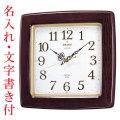 名入れ時計 文字入れ付き セイコーSEIKO 報時音つき電波時計  壁掛け時計RX211B 取り寄せ品 代金引換不可