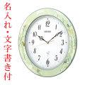名入れ時計 文字入れ付き セイコーSEIKO 12種類の野鳥報時 電波時計 壁掛け時計 RX214M 取り寄せ品