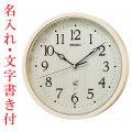 名入れ時計 文字入れ付き セイコーSEIKO 12種類の野鳥報時 電波時計 壁掛け時計 RX215A 取り寄せ品
