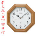 名入れ時計 文字入れ付き セイコーSEIKO 12種類の野鳥報時 電波時計 壁掛け時計 RX216B 取り寄せ品