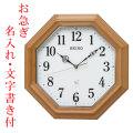 お急ぎ便 名入れ時計 文字入れ付き セイコーSEIKO 12種類の野鳥報時 鳥のさえずり 鳥の鳴き声 電波時計 壁掛け時計 RX216B