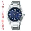 名入れ 腕時計 刻印10文字付 セイコー ソーラー電波時計 SADZ197 ドルチェ SEIKO DOLCE 男性用 メンズウオッチ 取り寄せ品