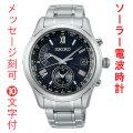 名前 名入れ 時計 刻印10文字付 セイコー ブライツ SEIKO BRIGHTZ ソーラー電波時計 ブラック系 SAGA309 男性用 腕時計 取り寄せ品