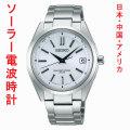 セイコー SEIKO ソーラー電波時計 ブライツ SAGZ079 男性用腕時計 BRIGHTZ 名入れ刻印不可 取り寄せ品