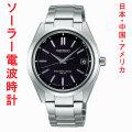 セイコー ソーラー電波時計 ブライツ SAGZ083 男性用腕時計 SEIKO BRIGHTZ 名入れ刻印不可 取り寄せ品