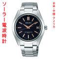 セイコー ソーラー電波時計 ブライツ SAGZ087 男性用腕時計 SEIKO BRIGHTZ 名入れ刻印不可 取り寄せ品