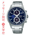 名入れ 時計 刻印10文字付 SEIKO SPIRIT 男性用 SBPJ003 セイコー クロノグラフ ソーラー メンズ腕時計 取り寄せ品 代金引換不可