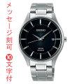 名入れ 腕時計 刻印10文字付 セイコー セレクション SBPX103 ソーラー時計 メンズ SEIKO 取り寄せ品