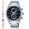 文字 名入れ時計 刻印10文字付き セイコー ソーラー腕時計 メンズ SEIKO 男性用 SBPY115 取り寄せ品 代金引換不可