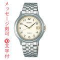 セイコー SEIKO メンズ 名入れ時計 男性用 腕時計 SBTC003 裏ブタ刻印10文字つき 取り寄せ品 代金引換不可