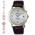 名入れ 腕時計 刻印10文字付 セイコー ソーラー 電波時計 SBTM192 革バンド 男性用腕時計 SEIKO 取り寄せ品