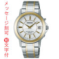 名入れ 腕時計 刻印10文字付 セイコー ソーラー 電波時計 SBTM220 メンズ腕時計 SEIKO 取り寄せ品