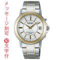 名入れ 腕時計 刻印10文字付 セイコー ソーラー 電波時計 SBTM220 メンズ腕時計 SEIKO 取り寄せ品 代金引換不可