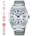 名入れ 腕時計 刻印10文字付 セイコー ソーラー 電波時計 SBTM225 男性用腕時計 SEIKO 取り寄せ品