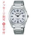 名入れ 腕時計 刻印10文字付 セイコー ソーラー 電波時計 SBTM225 男性用腕時計 SEIKO 取り寄せ品 代金引換不可